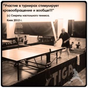 """турнир по настольному теннису в клубе """"Master"""""""